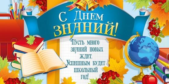 1-sentyabrya-pozdravleniya-2
