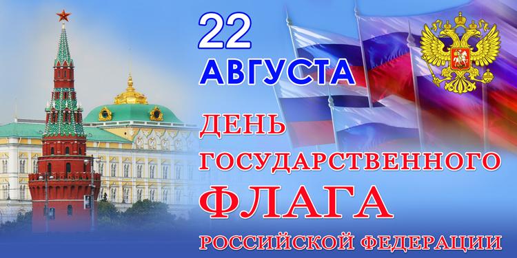 1408693123_gosudarstvennyj-flag-rossii2